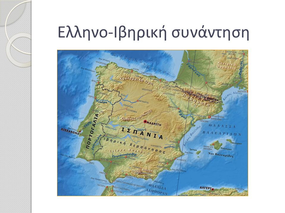 Ελληνο-Ιβηρική συνάντηση