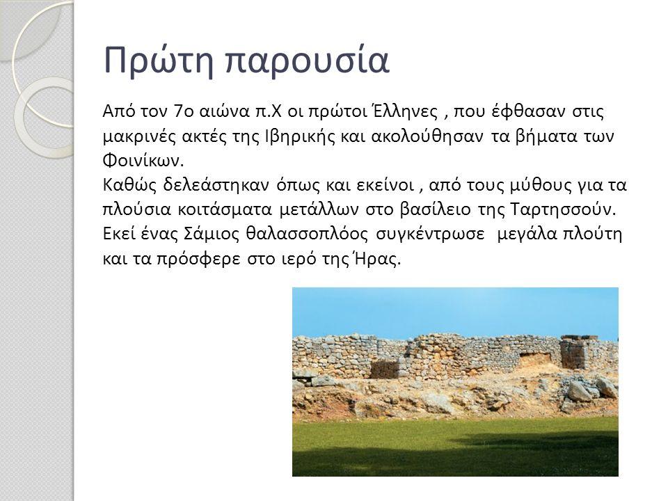 Πρώτη παρουσία Από τον 7ο αιώνα π.Χ οι πρώτοι Έλληνες, που έφθασαν στις μακρινές ακτές της Ιβηρικής και ακολούθησαν τα βήματα των Φοινίκων. Καθώς δελε