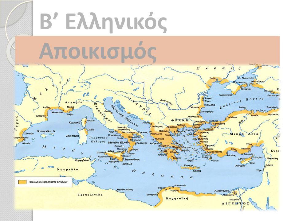 Από τον 8 ο έως τον 6 ο αιώνα, πολλές ελληνικές πόλεις ιδρύουν αποικίες στα παράλια της Μεσογείου.