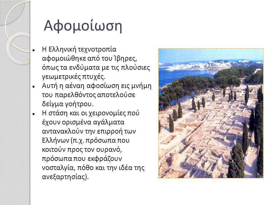 Αφομοίωση Η Ελληνική τεχνοτροπία αφομοιώθηκε από του Ίβηρες, όπως τα ενδύματα με τις πλούσιες γεωμετρικές πτυχές. Αυτή η αέναη αφοσίωση εις μνήμη του