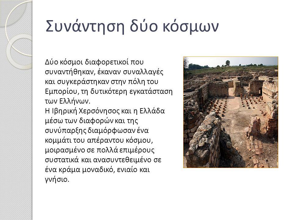 Δύο κόσμοι διαφορετικοί που συναντήθηκαν, έκαναν συναλλαγές και συγκεράστηκαν στην πόλη του Εμπορίου, τη δυτικότερη εγκατάσταση των Ελλήνων. Η Ιβηρική