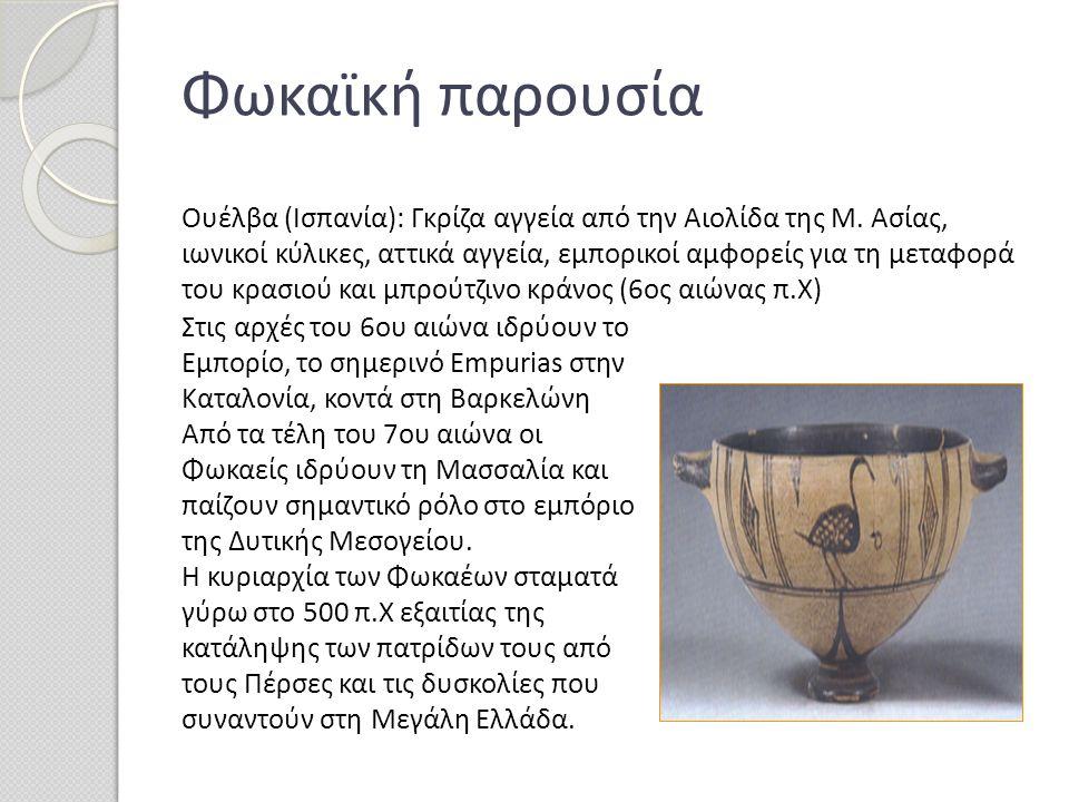 Ουέλβα (Ισπανία): Γκρίζα αγγεία από την Αιολίδα της Μ. Ασίας, ιωνικοί κύλικες, αττικά αγγεία, εμπορικοί αμφορείς για τη μεταφορά του κρασιού και μπρού