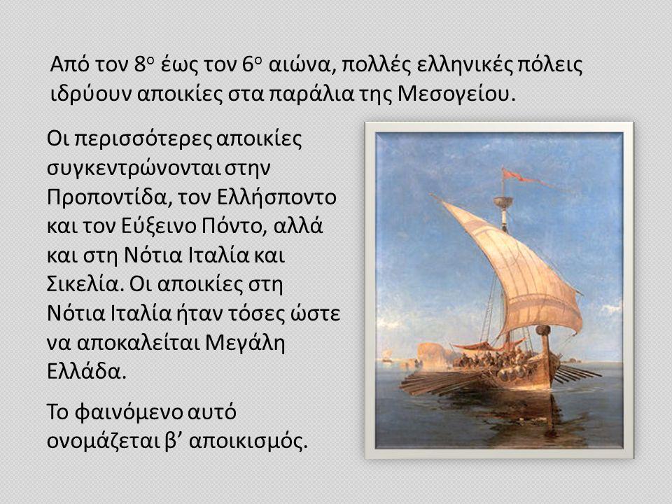 Από τον 8 ο έως τον 6 ο αιώνα, πολλές ελληνικές πόλεις ιδρύουν αποικίες στα παράλια της Μεσογείου. Οι περισσότερες αποικίες συγκεντρώνονται στην Προπο