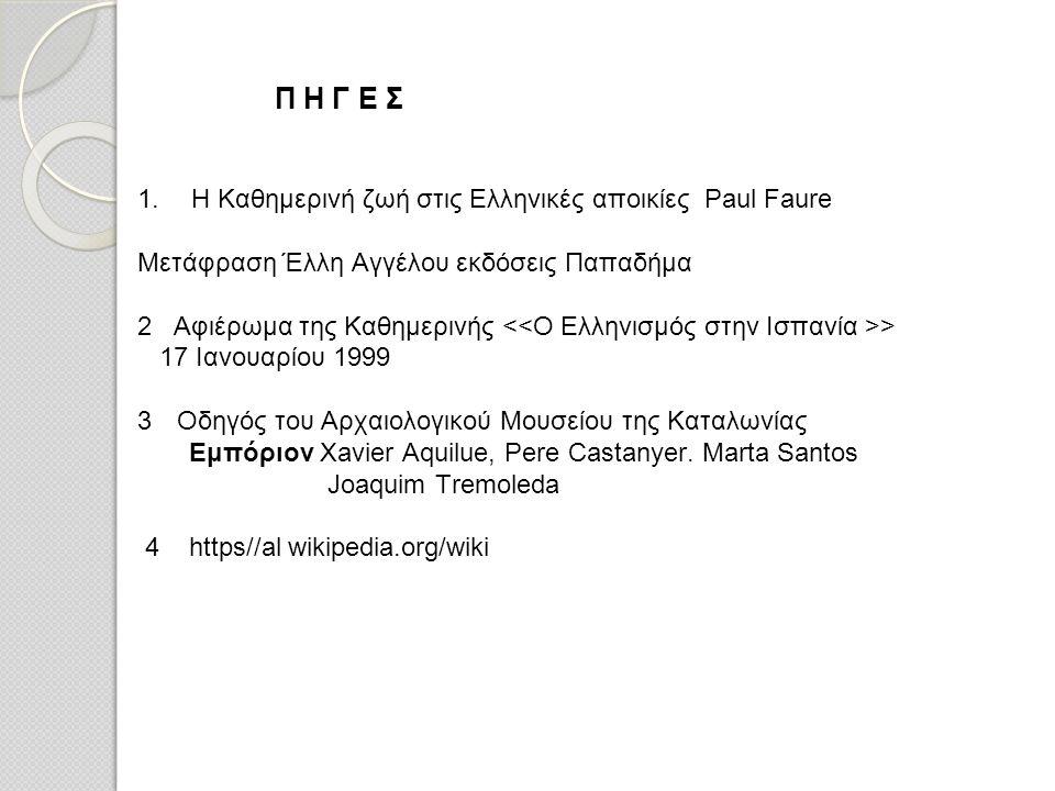 Π Η Γ Ε Σ 1. Η Καθημερινή ζωή στις Ελληνικές αποικίες Paul Faure Μετάφραση Έλλη Αγγέλου εκδόσεις Παπαδήμα 2 Αφιέρωμα της Καθημερινής > 17 Ιανουαρίου 1