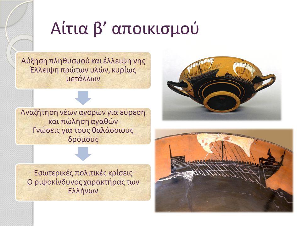 Πρώτη παρουσία Από τον 7ο αιώνα π.Χ οι πρώτοι Έλληνες, που έφθασαν στις μακρινές ακτές της Ιβηρικής και ακολούθησαν τα βήματα των Φοινίκων.