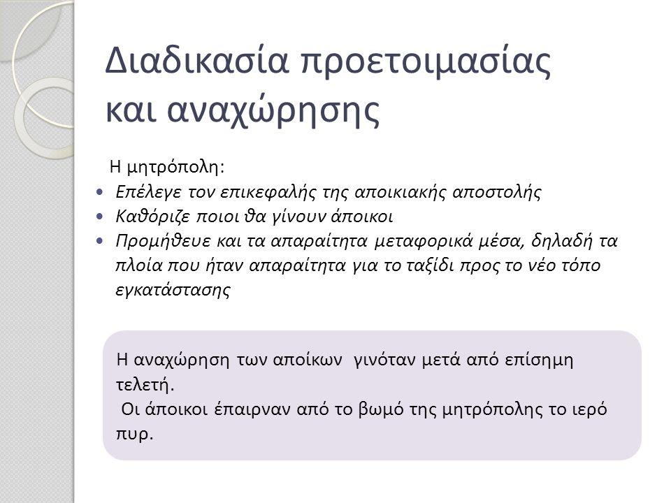 Τα ελληνικά προϊόντα ως σύμβολα πλούτου Τα αγγεία όπως και τα υφάσματα και τα αρώματα δίνονταν στους αυτόχθονες ως δώρα για σύναψη καλών σχέσεων ή για ανταλλαγές με άλλα προϊόντα (π.χ.