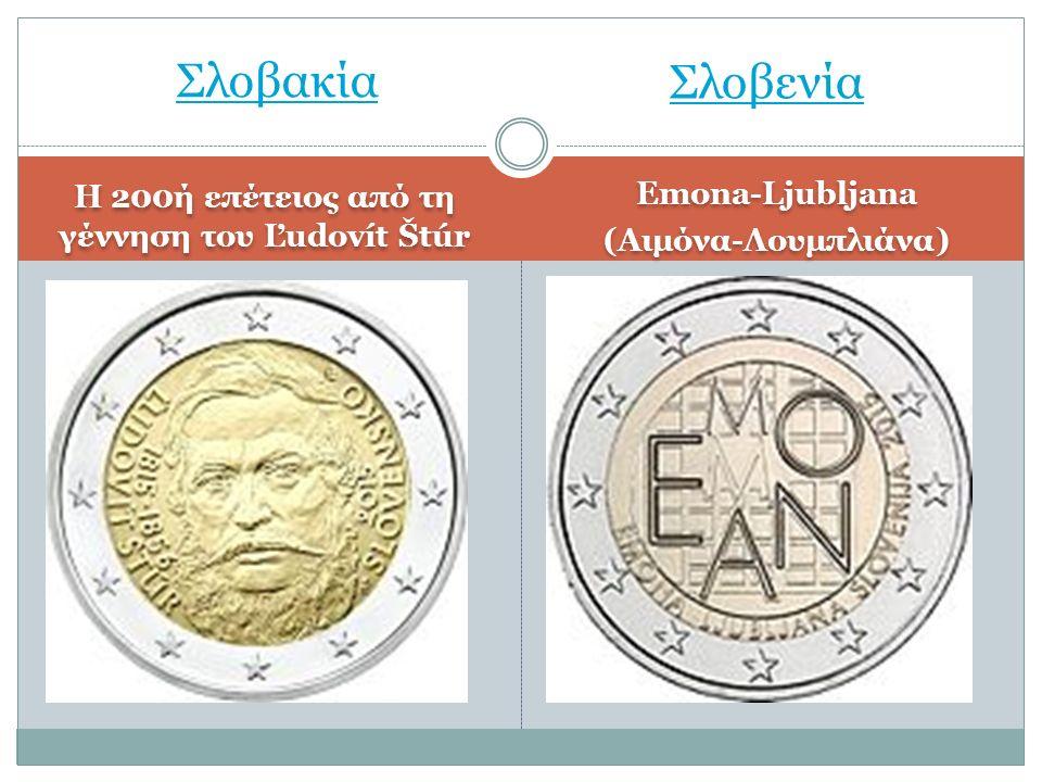 Η 200ή επέτειος από τη γέννηση του Ľudovít Štúr Emona-Ljubljana (Αιμόνα-Λουμπλιάνα) Emona-Ljubljana (Αιμόνα-Λουμπλιάνα) Σλοβακία Σλοβενία