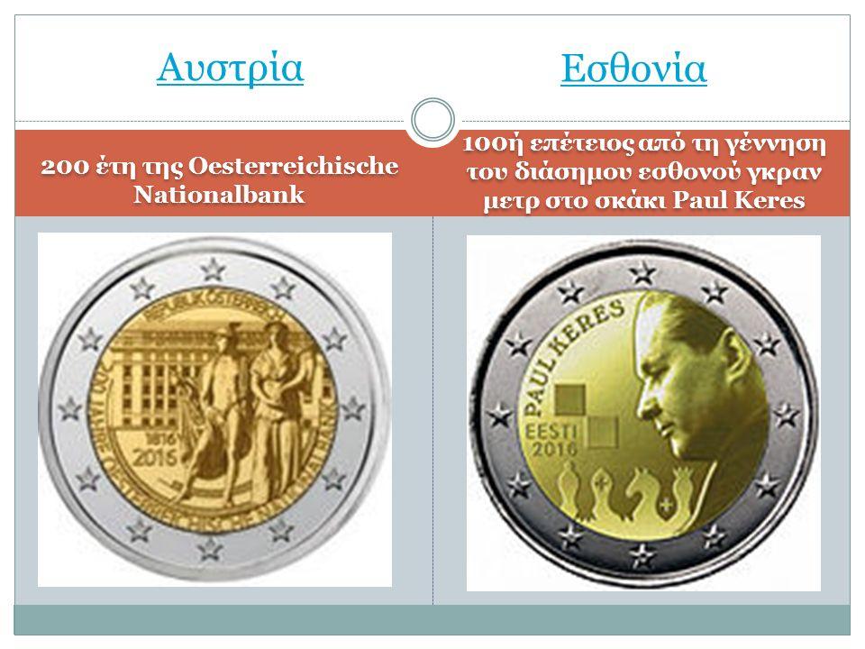 200 έτη της Oesterreichische Nationalbank 100ή επέτειος από τη γέννηση του διάσημου εσθονού γκραν μετρ στο σκάκι Paul Keres Αυστρία Εσθονία