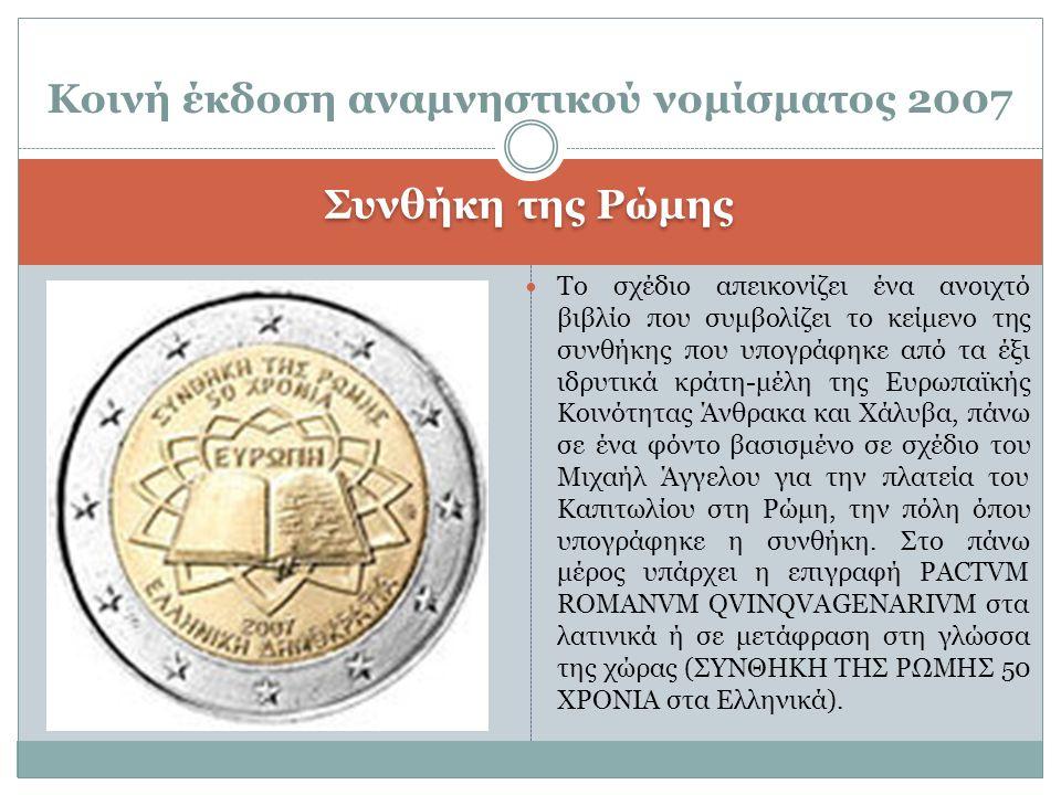Συνθήκη της Ρώμης Το σχέδιο απεικονίζει ένα ανοιχτό βιβλίο που συμβολίζει το κείμενο της συνθήκης που υπογράφηκε από τα έξι ιδρυτικά κράτη-μέλη της Ευρωπαϊκής Κοινότητας Άνθρακα και Χάλυβα, πάνω σε ένα φόντο βασισμένο σε σχέδιο του Μιχαήλ Άγγελου για την πλατεία του Καπιτωλίου στη Ρώμη, την πόλη όπου υπογράφηκε η συνθήκη.