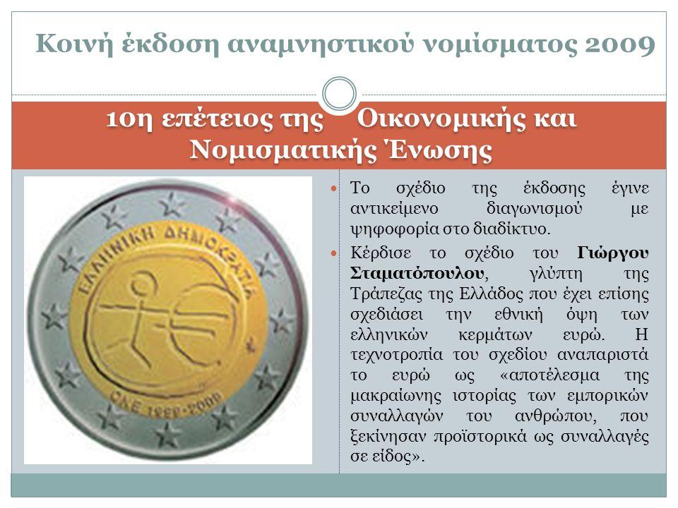 10η επέτειος της Οικονομικής και Νομισματικής Ένωσης Το σχέδιο της έκδοσης έγινε αντικείμενο διαγωνισμού με ψηφοφορία στο διαδίκτυο.