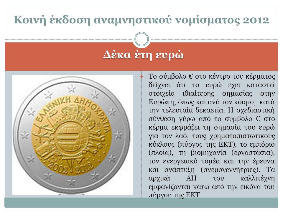 Δέκα έτη ευρώ Το σύμβολο € στο κέντρο του κέρματος δείχνει ότι το ευρώ έχει καταστεί στοιχείο ιδιαίτερης σημασίας στην Ευρώπη, όπως και ανά τον κόσμο, κατά την τελευταία δεκαετία.