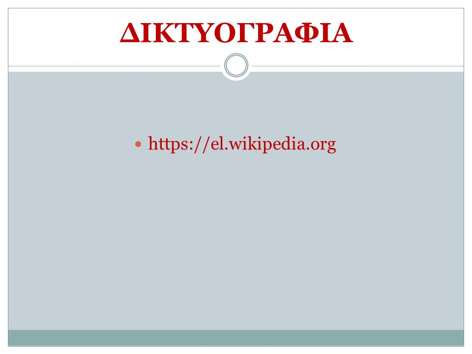 ΔΙΚΤΥΟΓΡΑΦΙΑ https://el.wikipedia.org