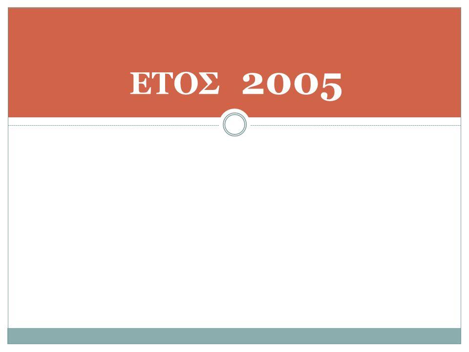 ΕΤΟΣ 2005