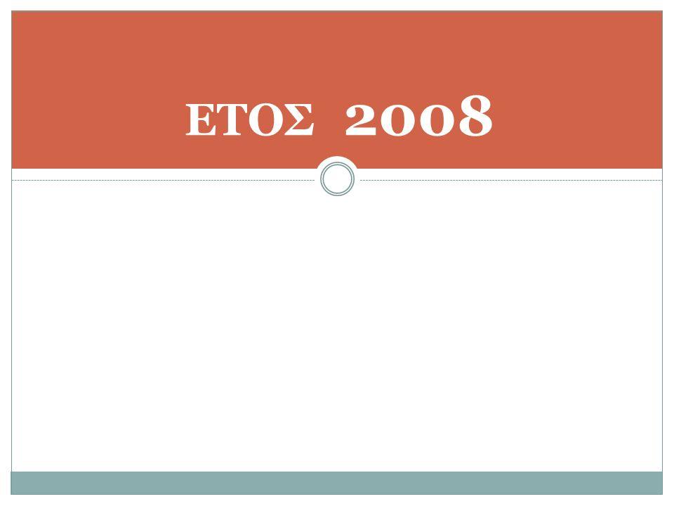 ΕΤΟΣ 2008