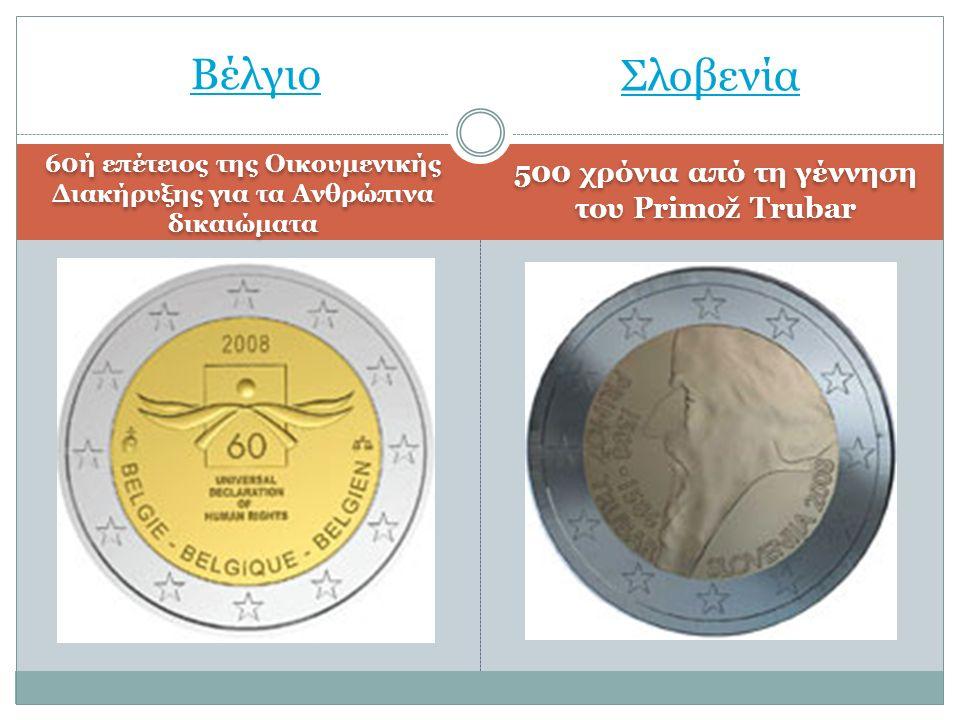 60ή επέτειος της Οικουμενικής Διακήρυξης για τα Ανθρώπινα δικαιώματα 500 χρόνια από τη γέννηση του Primož Trubar Βέλγιο Σλοβενία