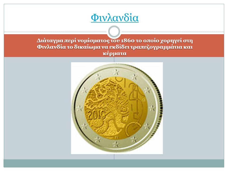 Διάταγμα περί νομίσματος του 1860 το οποίο χορηγεί στη Φινλανδία το δικαίωμα να εκδίδει τραπεζογραμμάτια και κέρματα Φινλανδία