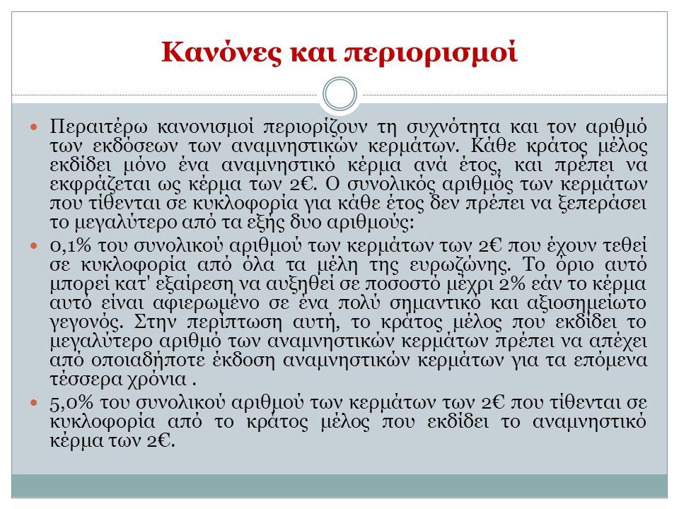 ΕΚΔΟΣΕΙΣ