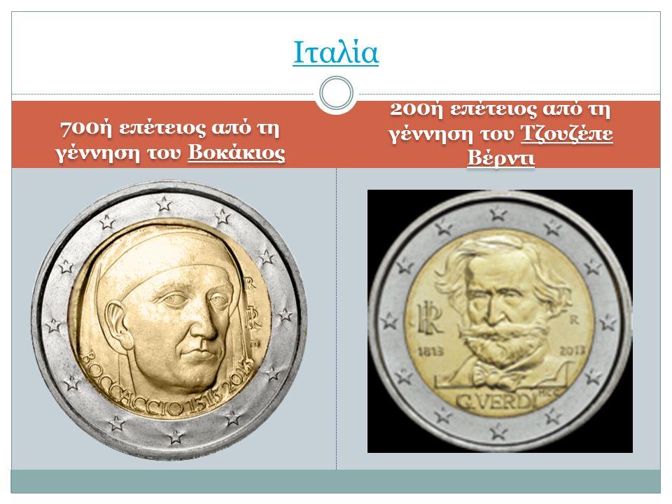 700ή επέτειος από τη γέννηση του Βοκάκιος 200ή επέτειος από τη γέννηση του Τζουζέπε Βέρντι Ιταλία