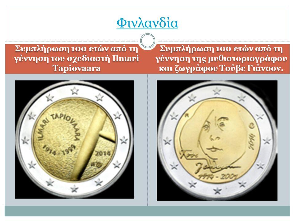 Συμπλήρωση 100 ετών από τη γέννηση του σχεδιαστή Ilmari Tapiovaara Συμπλήρωση 100 ετών από τη γέννηση της μυθιστοριογράφου και ζωγράφου Τούβε Γιάνσον.