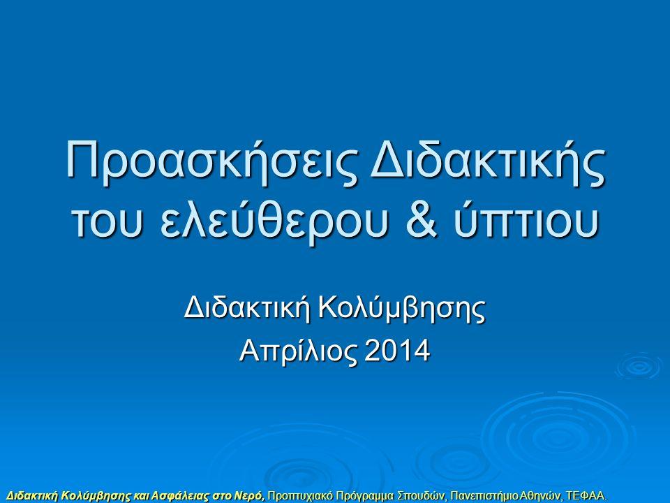 Διδακτική Κολύμβησης και Ασφάλειας στο Νερό, Προπτυχιακό Πρόγραμμα Σπουδών, Πανεπιστήμιο Αθηνών, ΤΕΦΑΑ. Προασκήσεις Διδακτικής του ελεύθερου & ύπτιου