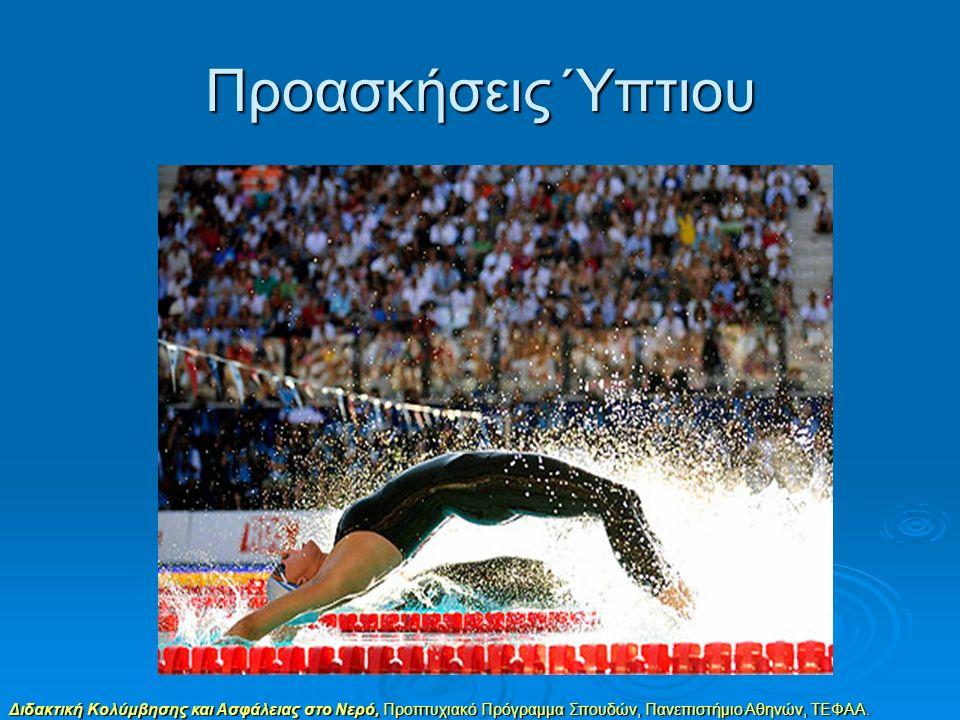 Διδακτική Κολύμβησης και Ασφάλειας στο Νερό, Προπτυχιακό Πρόγραμμα Σπουδών, Πανεπιστήμιο Αθηνών, ΤΕΦΑΑ. Προασκήσεις Ύπτιου