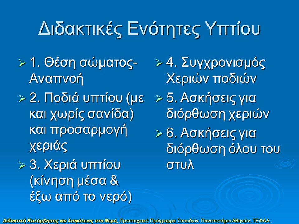 Διδακτική Κολύμβησης και Ασφάλειας στο Νερό, Προπτυχιακό Πρόγραμμα Σπουδών, Πανεπιστήμιο Αθηνών, ΤΕΦΑΑ. Διδακτικές Ενότητες Υπτίου  1. Θέση σώματος-