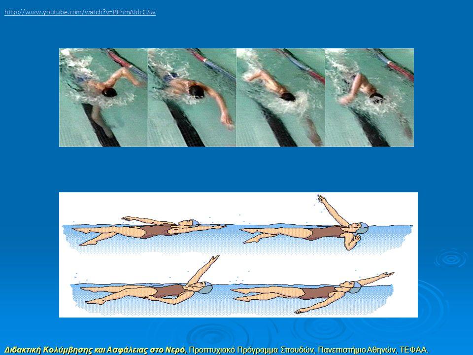 Διδακτική Κολύμβησης και Ασφάλειας στο Νερό, Προπτυχιακό Πρόγραμμα Σπουδών, Πανεπιστήμιο Αθηνών, ΤΕΦΑΑ. http://www.youtube.com/watch?v=BEnmAIdcGSw