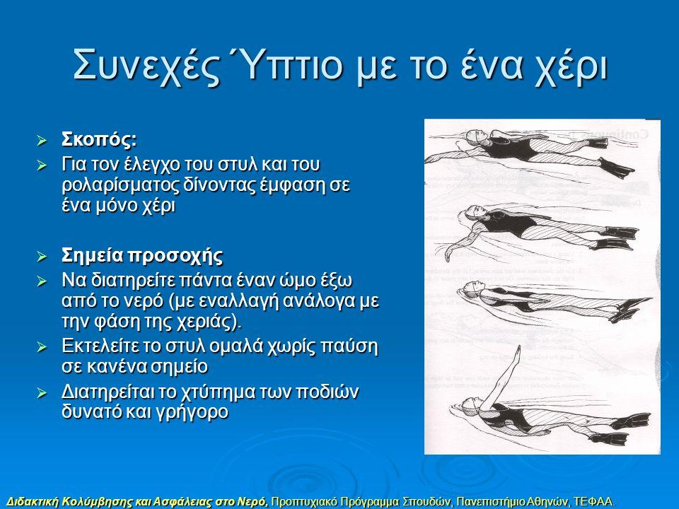 Διδακτική Κολύμβησης και Ασφάλειας στο Νερό, Προπτυχιακό Πρόγραμμα Σπουδών, Πανεπιστήμιο Αθηνών, ΤΕΦΑΑ. Συνεχές Ύπτιο με το ένα χέρι  Σκοπός:  Για τ