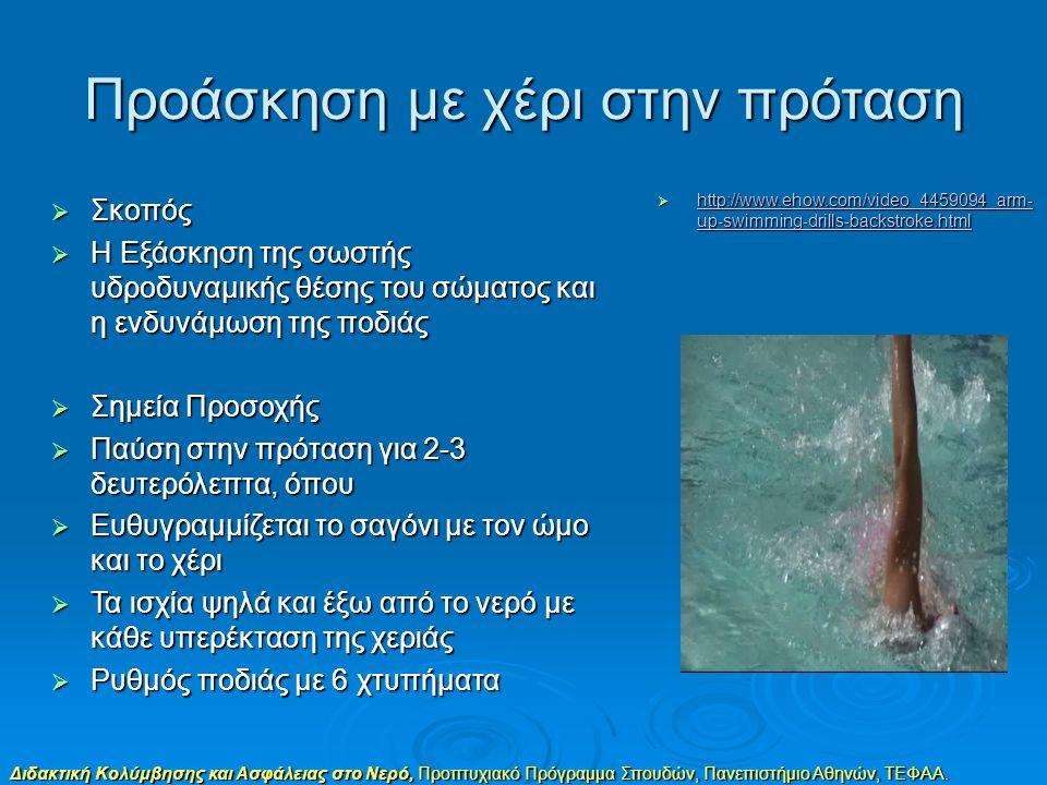 Διδακτική Κολύμβησης και Ασφάλειας στο Νερό, Προπτυχιακό Πρόγραμμα Σπουδών, Πανεπιστήμιο Αθηνών, ΤΕΦΑΑ. Προάσκηση με χέρι στην πρόταση  Σκοπός  Η Εξ