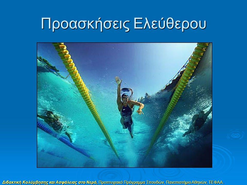 Διδακτική Κολύμβησης και Ασφάλειας στο Νερό, Προπτυχιακό Πρόγραμμα Σπουδών, Πανεπιστήμιο Αθηνών, ΤΕΦΑΑ. Προασκήσεις Ελεύθερου