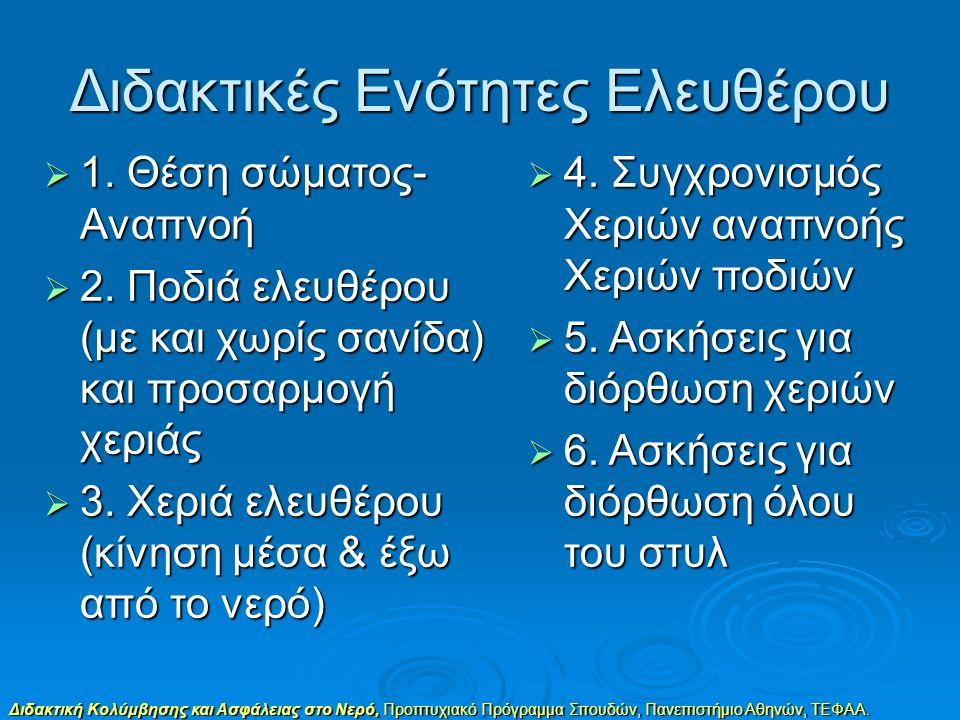 Διδακτική Κολύμβησης και Ασφάλειας στο Νερό, Προπτυχιακό Πρόγραμμα Σπουδών, Πανεπιστήμιο Αθηνών, ΤΕΦΑΑ. Διδακτικές Ενότητες Ελευθέρου  1. Θέση σώματο