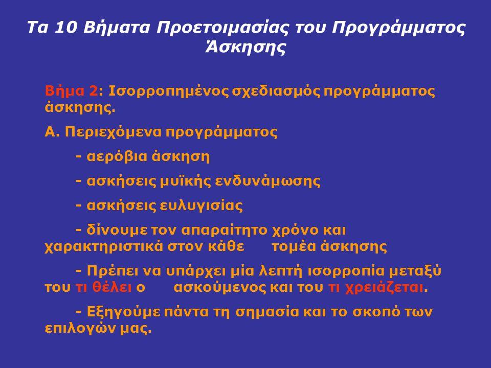 Τα 10 Βήματα Προετοιμασίας του Προγράμματος Άσκησης Βήμα 2: Ισορροπημένος σχεδιασμός προγράμματος άσκησης. Α. Περιεχόμενα προγράμματος - αερόβια άσκησ