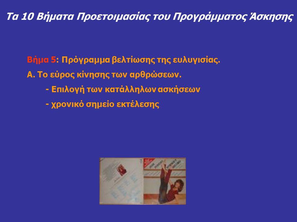 Τα 10 Βήματα Προετοιμασίας του Προγράμματος Άσκησης Βήμα 5: Πρόγραμμα βελτίωσης της ευλυγισίας. Α. Το εύρος κίνησης των αρθρώσεων. - Επιλογή των κατάλ