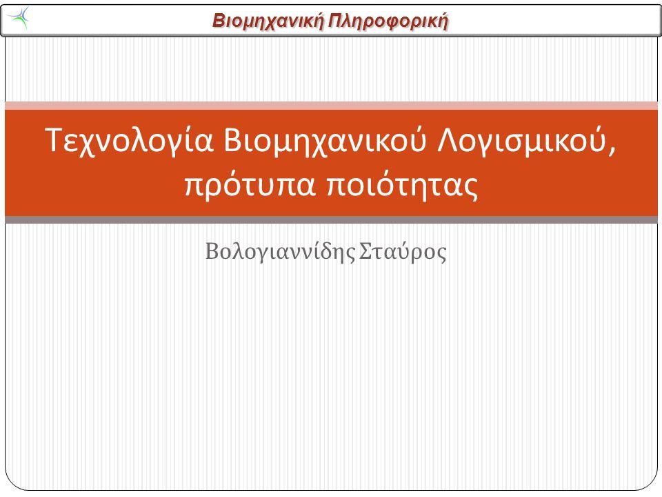 Βιομηχανική Πληροφορική Βολογιαννίδης Σταύρος Τεχνολογία Βιομηχανικού Λογισμικού, πρότυπα ποιότητας