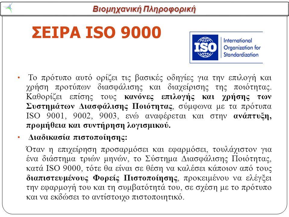 Βιομηχανική Πληροφορική ΣΕΙΡΑ ISO 9000 Το πρότυπο αυτό ορίζει τις βασικές οδηγίες για την επιλογή και χρήση προτύπων διασφάλισης και διαχείρισης της ποιότητας.