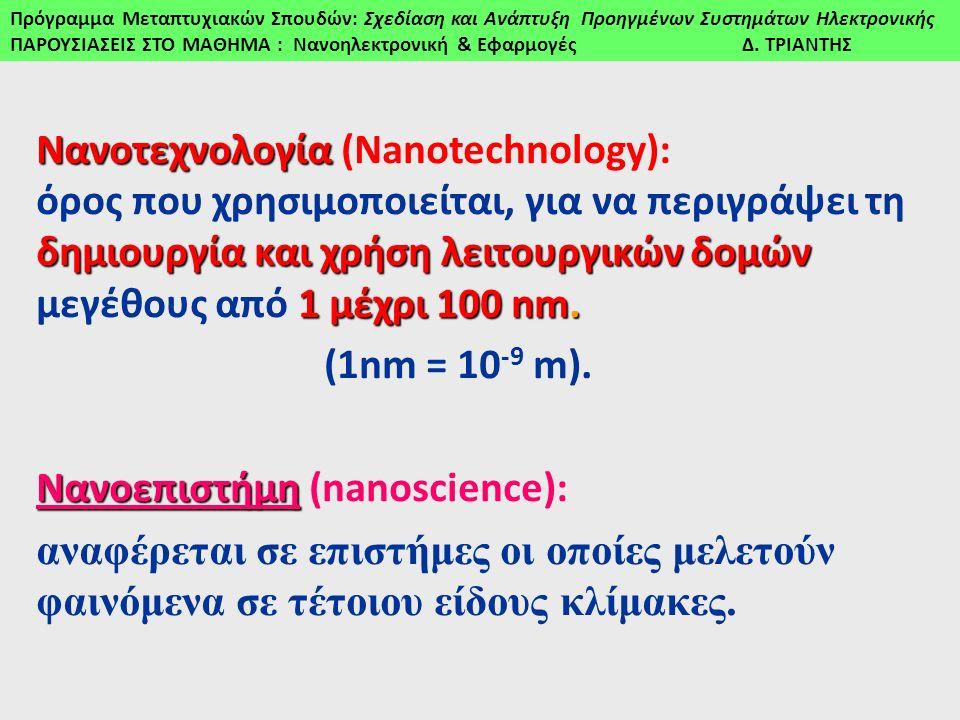 Πρόγραμμα Μεταπτυχιακών Σπουδών: Σχεδίαση και Ανάπτυξη Προηγμένων Συστημάτων Ηλεκτρονικής ΠΑΡΟΥΣΙΑΣΕΙΣ ΣΤΟ ΜΑΘΗΜΑ : Νανοηλεκτρονική & Εφαρμογές Δ.