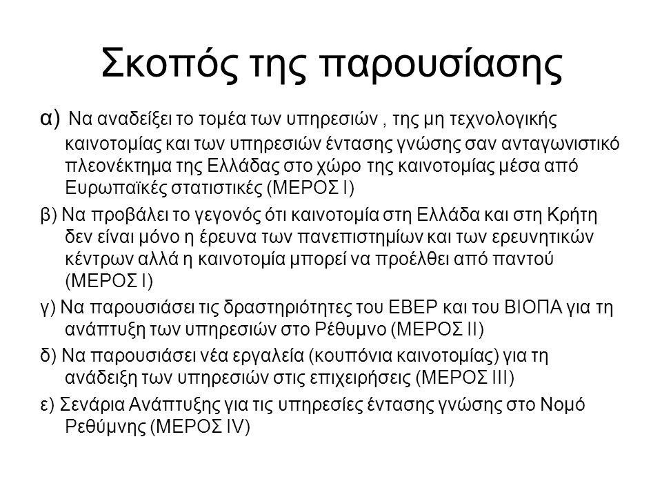 Σκοπός της παρουσίασης α) Να αναδείξει το τομέα των υπηρεσιών, της μη τεχνολογικής καινοτομίας και των υπηρεσιών έντασης γνώσης σαν ανταγωνιστικό πλεονέκτημα της Ελλάδας στο χώρο της καινοτομίας μέσα από Ευρωπαϊκές στατιστικές (ΜΕΡΟΣ Ι) β) Να προβάλει το γεγονός ότι καινοτομία στη Ελλάδα και στη Κρήτη δεν είναι μόνο η έρευνα των πανεπιστημίων και των ερευνητικών κέντρων αλλά η καινοτομία μπορεί να προέλθει από παντού (ΜΕΡΟΣ Ι) γ) Να παρουσιάσει τις δραστηριότητες του ΕΒΕΡ και του ΒΙΟΠΑ για τη ανάπτυξη των υπηρεσιών στο Ρέθυμνο (ΜΕΡΟΣ ΙΙ) δ) Να παρουσιάσει νέα εργαλεία (κουπόνια καινοτομίας) για τη ανάδειξη των υπηρεσιών στις επιχειρήσεις (ΜΕΡΟΣ ΙΙΙ) ε) Σενάρια Ανάπτυξης για τις υπηρεσίες έντασης γνώσης στο Νομό Ρεθύμνης (ΜΕΡΟΣ ΙV)