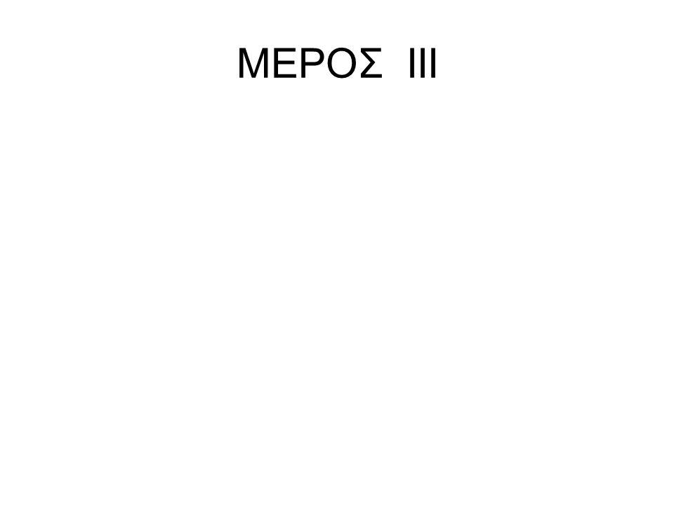 ΜΕΡΟΣ ΙΙΙ