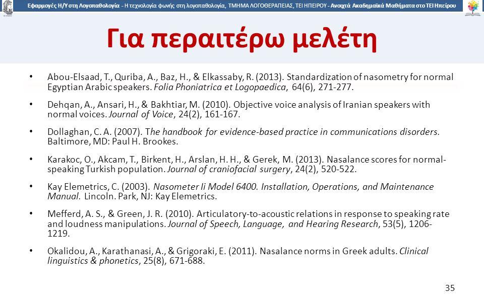3535 Εφαρμογές Η/Υ στη Λογοπαθολογία - Η τεχνολογία φωνής στη λογοπαθολογία, ΤΜΗΜΑ ΛΟΓΟΘΕΡΑΠΕΙΑΣ, ΤΕΙ ΗΠΕΙΡΟΥ - Ανοιχτά Ακαδημαϊκά Μαθήματα στο ΤΕΙ Ηπείρου Για περαιτέρω μελέτη Abou-Elsaad, T., Quriba, A., Baz, H., & Elkassaby, R.