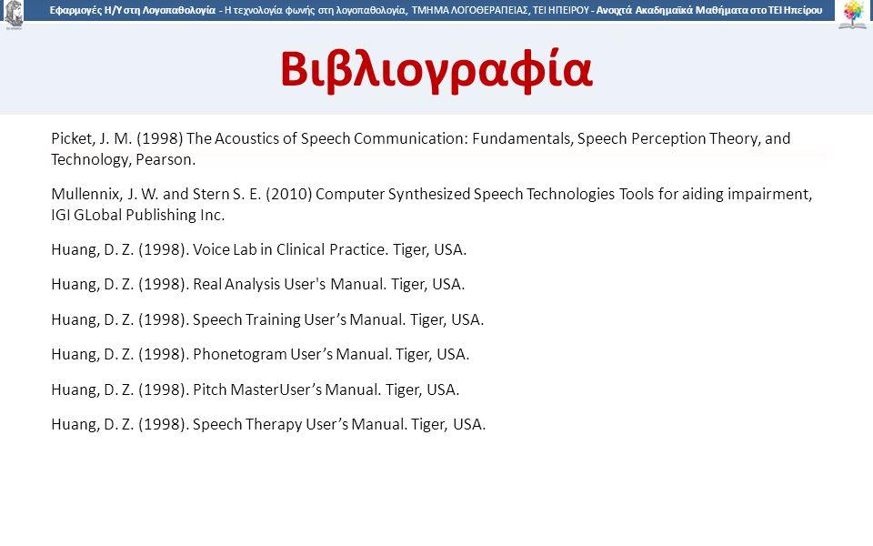 3636 Εφαρμογές Η/Υ στη Λογοπαθολογία - Η τεχνολογία φωνής στη λογοπαθολογία, ΤΜΗΜΑ ΛΟΓΟΘΕΡΑΠΕΙΑΣ, ΤΕΙ ΗΠΕΙΡΟΥ - Ανοιχτά Ακαδημαϊκά Μαθήματα στο ΤΕΙ Ηπείρου Βιβλιογραφία Picket, J.