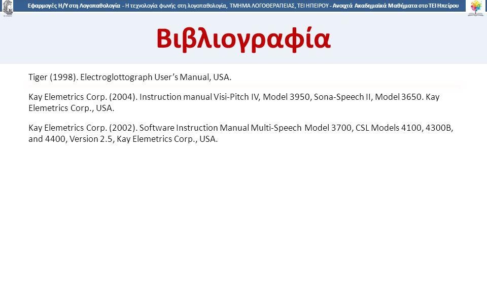 3737 Εφαρμογές Η/Υ στη Λογοπαθολογία - Η τεχνολογία φωνής στη λογοπαθολογία, ΤΜΗΜΑ ΛΟΓΟΘΕΡΑΠΕΙΑΣ, ΤΕΙ ΗΠΕΙΡΟΥ - Ανοιχτά Ακαδημαϊκά Μαθήματα στο ΤΕΙ Ηπείρου Βιβλιογραφία Tiger (1998).