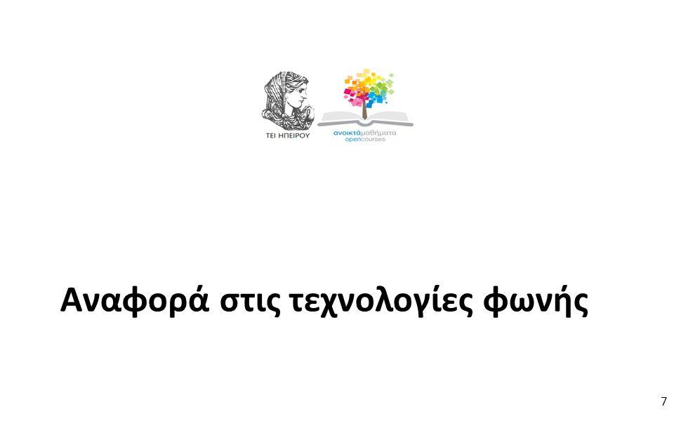 2828 Εφαρμογές Η/Υ στη Λογοπαθολογία - Η τεχνολογία φωνής στη λογοπαθολογία, ΤΜΗΜΑ ΛΟΓΟΘΕΡΑΠΕΙΑΣ, ΤΕΙ ΗΠΕΙΡΟΥ - Ανοιχτά Ακαδημαϊκά Μαθήματα στο ΤΕΙ Ηπείρου Πώς η τεχνολογία φωνής βοηθάει σήμερα το Λογοπαθολόγο; (2) Η οπτικοποίηση του ήχου με πολλούς τρόπους.