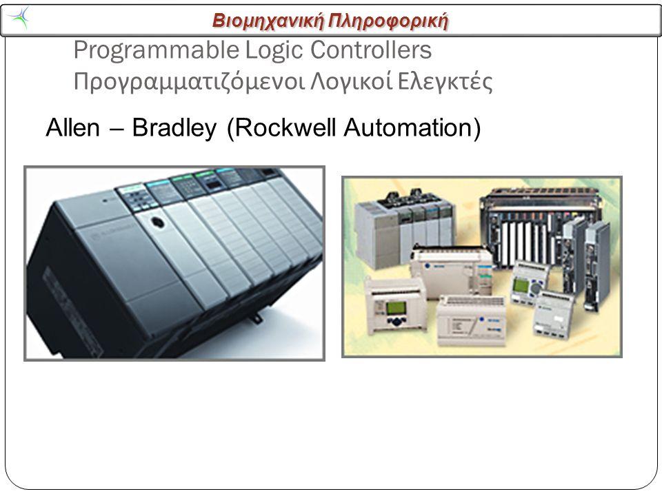 Βιομηχανική Πληροφορική Programmable Logic Controllers Προγραμματιζόμενοι Λογικοί Ελεγκτές Allen – Bradley (Rockwell Automation)