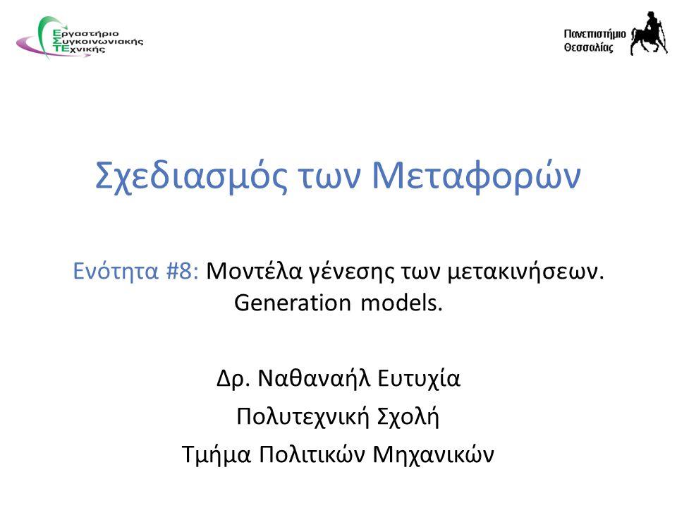 Σχεδιασμός των Μεταφορών Ενότητα #8: Μοντέλα γένεσης των μετακινήσεων. Generation models. Δρ. Ναθαναήλ Ευτυχία Πολυτεχνική Σχολή Τμήμα Πολιτικών Μηχαν
