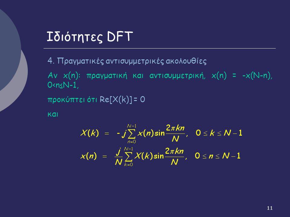 11 Ιδιότητες DFT 4.