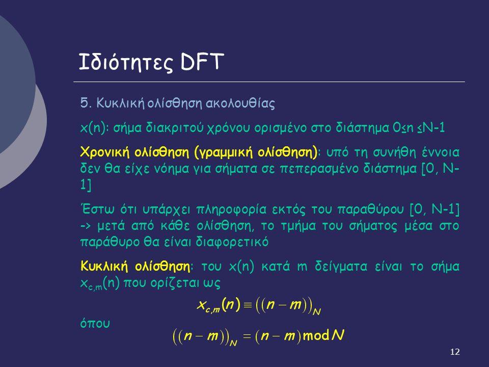 12 Ιδιότητες DFT 5.