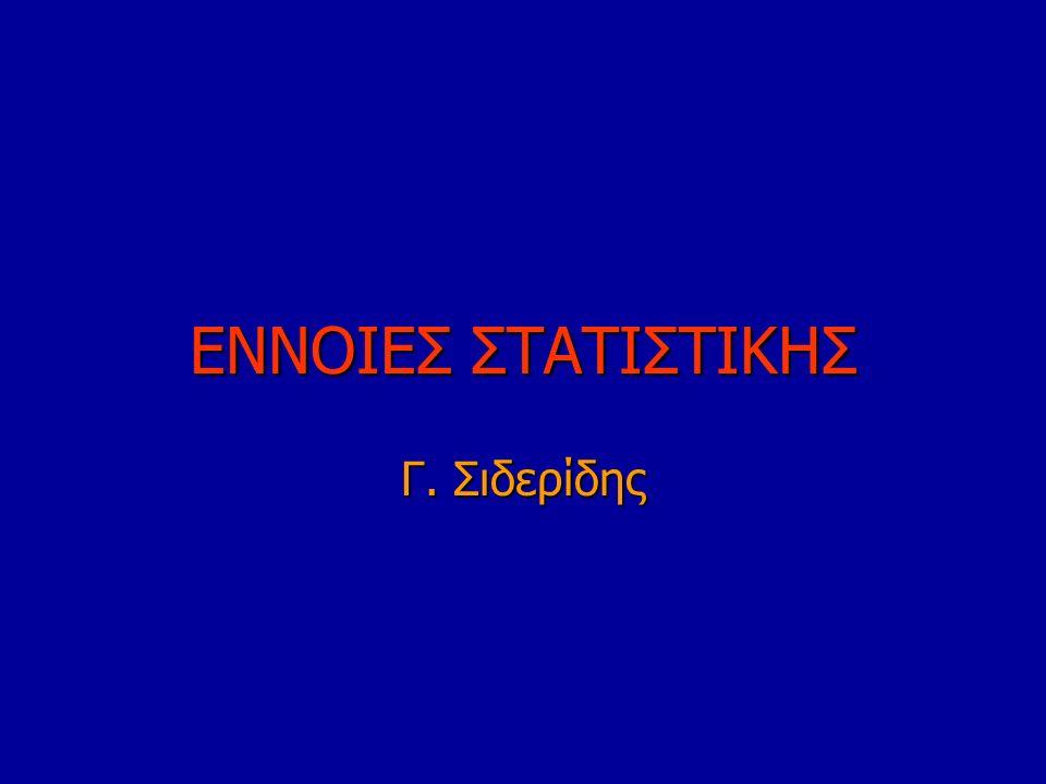 ΕΝΝΟΙΕΣ ΣΤΑΤΙΣΤΙΚΗΣ Γ. Σιδερίδης