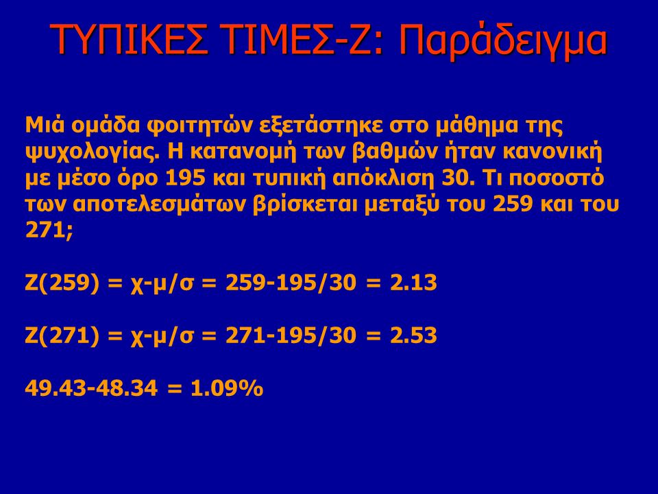 ΤΥΠΙΚΕΣ ΤΙΜΕΣ-Ζ: Παράδειγμα Μιά ομάδα φοιτητών εξετάστηκε στο μάθημα της ψυχολογίας. Η κατανομή των βαθμών ήταν κανονική με μέσο όρο 195 και τυπική απ