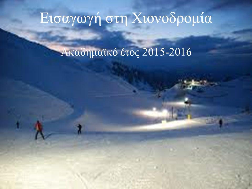 Εισαγωγή στη Χιονοδρομία Ακαδημαϊκό έτος 2015-2016