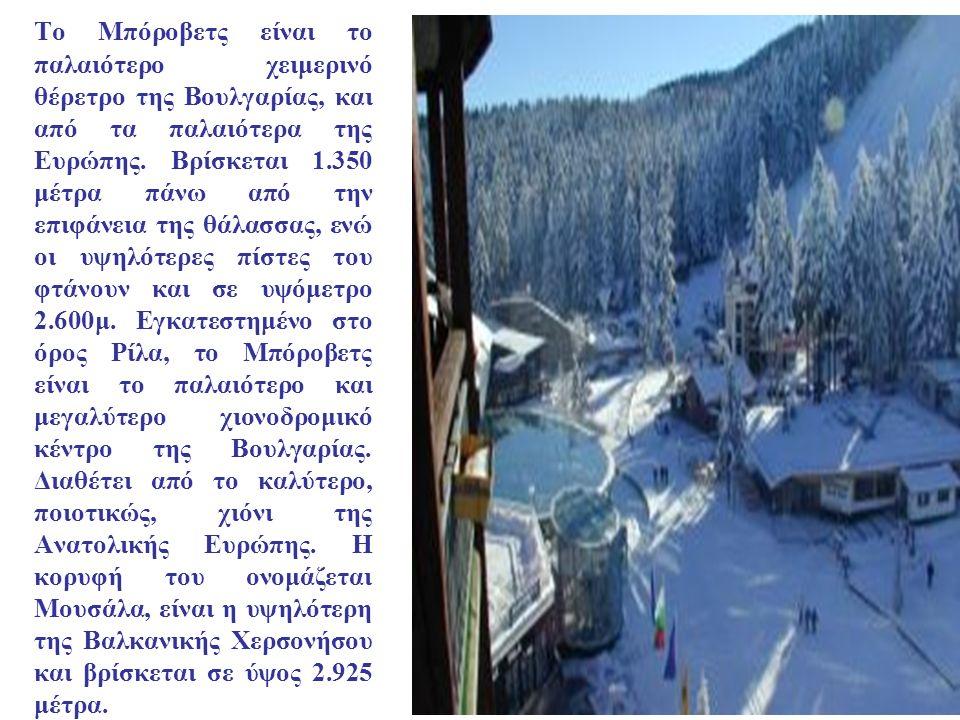 To Μπόροβετς είναι το παλαιότερο χειμερινό θέρετρο της Βουλγαρίας, και από τα παλαιότερα της Ευρώπης.